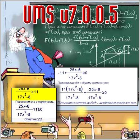 Universal Math Solver 9.0.1.1 online - программа, о которой мечтают.
